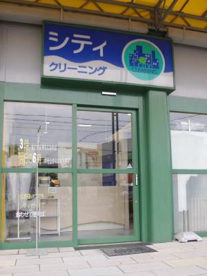 名古屋市北区 ごとうクリーニングアピタ北店