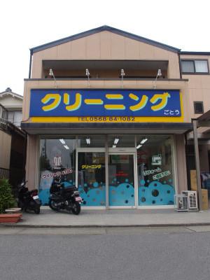 春日井市 ごとうクリーニング 本店