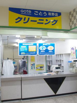 春日井市 ごとうクリーニングナフコ岩野店