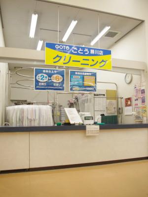 春日井市 ごとうクリーニング 西友勝川店
