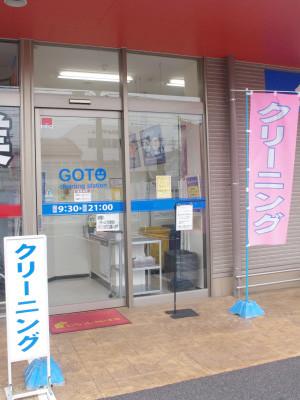 春日井市 ごとうクリーニングヤマナカ鳥居松店