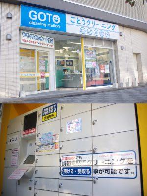 春日井市 ごとうクリーニング 勝南プラザ店