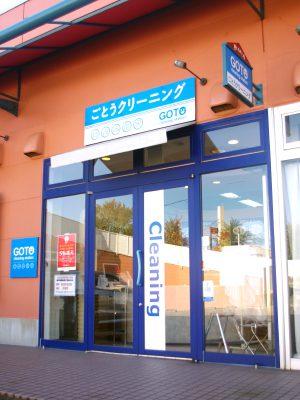 春日井市 ごとうクリーニング桃花台ピエスタ店